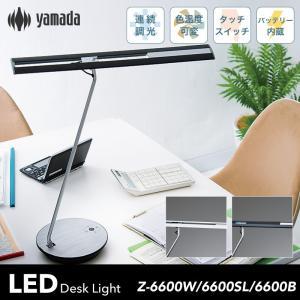 山田照明 Zライト Z-Light LEDデスクライト LEDスタンドライト デスクスタンド 調光 電気スタンド ledスタンド LEDライト 卓上ライト スタンドライト|kurashikan