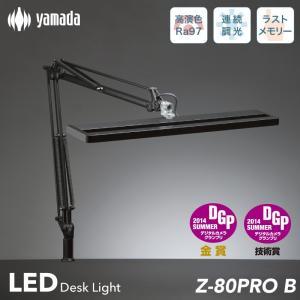 山田照明Z-80 LEDデスクライト クランプ デスクスタンド 無段階調光 クランプライトled おしゃれ 電気スタンド 卓上 スタンドライト ledスタンド LEDライト|kurashikan