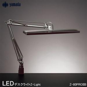 山田照明 Zライト デスクライト クランプ 昼白色 5000K 調光 白熱灯100W相当  LEDデスクライト おしゃれ 学習用 作業ライト 目に優しい スタンドライト|kurashikan