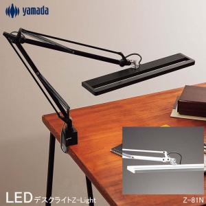 山田照明 LEDデスクライト クランプ 人感センサー 白熱灯100W相当 クランプライト 調光式 led おしゃれ 電気スタンド 卓上 スタンドライト ライト照明 LEDライト|kurashikan