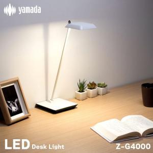 山田照明 デスクライト Z-LIGHT Zライト Z-G4000 白熱灯40W相当 LEDデスクライト LED 目に優しい デスクライト 電気スタンド LEDスタンド ledライト 無段階調光|kurashikan