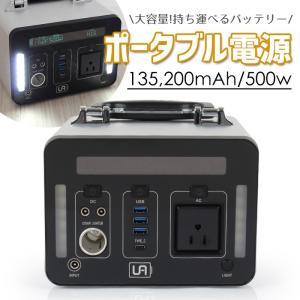 【宅配便】ポータブル電源 大容量 135200mAh/500Wh ライト付き 発電機 AC(300W...