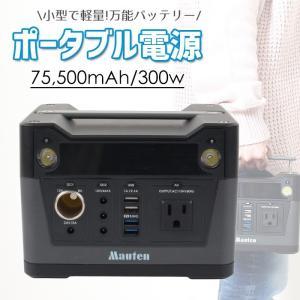 【宅配便】ポータブル電源 大容量 75500mAh/300W ライト付き 発電機 AC(300W 瞬...