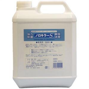 インターコスメ株式会社 ノロキラーS 業務用 詰替え 4000ml kurashino-mart
