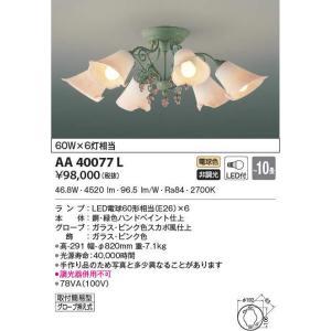 コイズミ照明器具 シャンデリア AA40077L LED|kurashinoshoumei