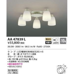 コイズミ照明器具 シャンデリア AA47839L LED|kurashinoshoumei