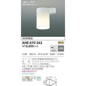 コイズミ照明器具 トイレ灯 AHE670262 人感センサー LED|kurashinoshoumei
