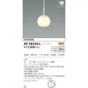 コイズミ照明器具 ペンダント AP38356L LED|kurashinoshoumei