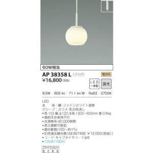 コイズミ照明器具 ペンダント AP38358L LED|kurashinoshoumei