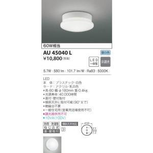 コイズミ照明器具 浴室灯 AU45040L LED|kurashinoshoumei
