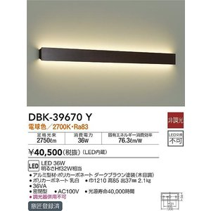 大光電機照明器具 ブラケット 一般形 DBK-39670Y LED≪即日発送対応可能 在庫確認必要≫|kurashinoshoumei