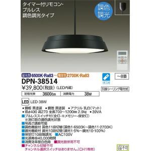 大光電機照明器具 ペンダント DPN-38514 リモコン付 LED≪即日発送対応可能 在庫確認必要≫|kurashinoshoumei