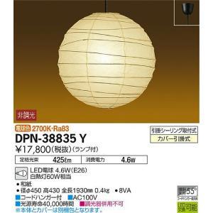 大光電機照明器具 ペンダント DPN-38835Y (イサム・ノグチ AKARI) LED≪即日発送対応可能 在庫確認必要≫|kurashinoshoumei