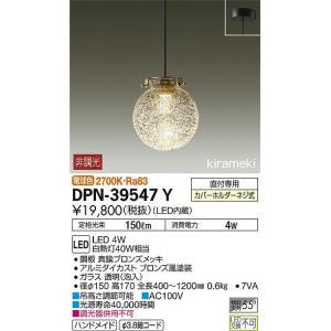 大光電機照明器具 ペンダント DPN-39547Y LED≪即日発送対応可能 在庫確認必要≫|kurashinoshoumei