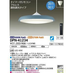 大光電機照明器具 ペンダント DPN-41234 LED≪即日発送対応可能 在庫確認必要≫|kurashinoshoumei