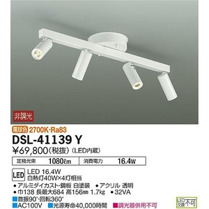 大光電機照明器具 シャンデリア DSL-41139Y LED≪即日発送対応可能 在庫確認必要≫|kurashinoshoumei