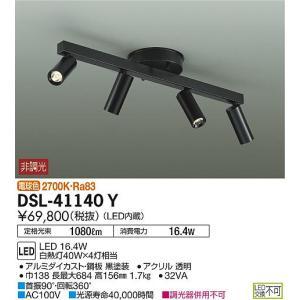 大光電機照明器具 シャンデリア DSL-41140Y LED≪即日発送対応可能 在庫確認必要≫|kurashinoshoumei