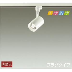 大光電機照明器具 スポットライト DSL-5237YW LED≪即日発送対応可能 在庫確認必要≫ kurashinoshoumei