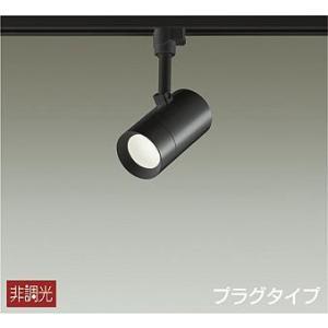 大光電機照明器具 スポットライト DSL-5325AB LED≪即日発送対応可能 在庫確認必要≫ kurashinoshoumei