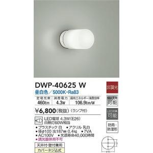 大光電機照明器具 浴室灯 DWP-40625W LED≪即日発送対応可能 在庫確認必要≫|kurashinoshoumei
