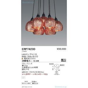 遠藤照明 シャンデリア ERP7423D LED|kurashinoshoumei