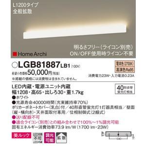 パナソニック照明器具 ブラケット 一般形 LGB81887LB1 LED|kurashinoshoumei