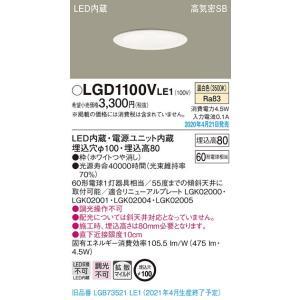パナソニック照明器具 ダウンライト 一般形 LGD1100VLE1 LED|kurashinoshoumei