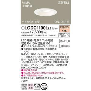 パナソニック照明器具 ダウンライト 一般形 LGDC1100LLE1 LED|kurashinoshoumei