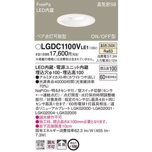 パナソニック照明器具 ダウンライト 一般形 LGDC1100VLE1 LED|kurashinoshoumei