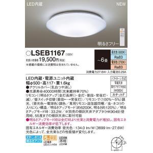 パナソニック照明器具 シーリングライト LSEB1167 (LGC21103相当品) リモコン付 LED|kurashinoshoumei