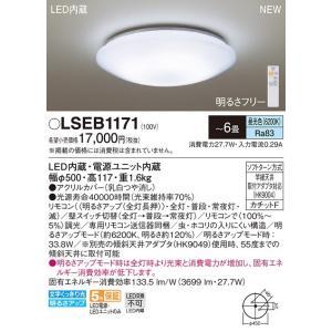 パナソニック照明器具 シーリングライト LSEB1171 (LGC2110D相当品) リモコン付 LED|kurashinoshoumei