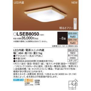 パナソニック照明器具 シーリングライト LSEB8050 (LGC35813相当品) リモコン付 LED|kurashinoshoumei