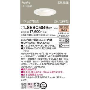 パナソニック照明器具 ダウンライト 一般形 LSEBC5049LE1 (LGDC1100LLE1相当品) LED T区分|kurashinoshoumei