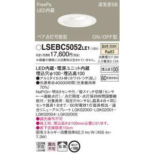 パナソニック照明器具 ダウンライト 一般形 LSEBC5052LE1 (LGDC1100VLE1相当品) LED T区分|kurashinoshoumei
