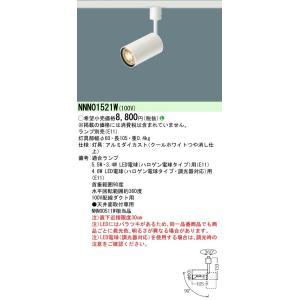パナソニック施設照明器具 スポットライト NNN01521W ランプ別売 LED N区分 kurashinoshoumei