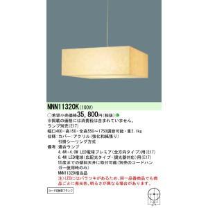 パナソニック施設照明器具 ペンダント NNN11320K ランプ別売 LED N区分|kurashinoshoumei