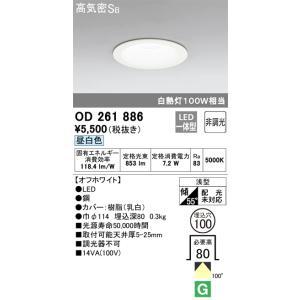 オーデリック照明器具 ダウンライト 一般形 OD261886  LED|kurashinoshoumei