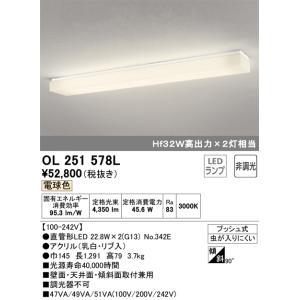 オーデリック照明器具 ブラケット 一般形 OL251578L (ランプ別梱包 NO342E ×2)  LED|kurashinoshoumei