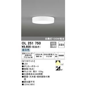 オーデリック照明器具 シーリングライト OL251750  LED|kurashinoshoumei
