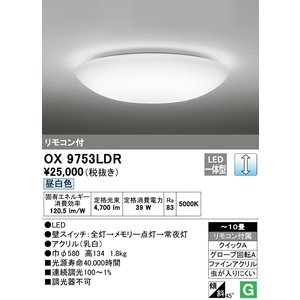 オーデリック照明器具 シーリングライト OX9753LDR  リモコン付 LED 期間限定特価|kurashinoshoumei