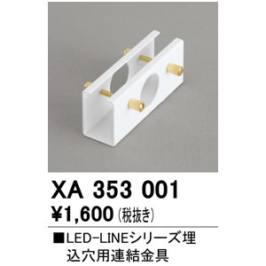 オーデリック照明器具 ベースライト 一般形 XA353001|kurashinoshoumei