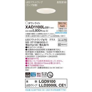 パナソニック照明器具 ダウンライト 一般形 XAD1100LCE1 (LGD9100+LLD2000LCE1)(ランプ別梱包) LED|kurashinoshoumei