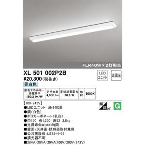 オーデリック照明器具 ベースライト 一般形 XL501002P2B (ランプ別梱包 UN1402B)  LED 期間限定特価|kurashinoshoumei