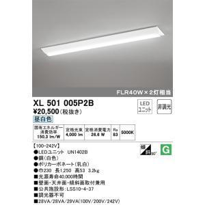 オーデリック照明器具 ベースライト 一般形 XL501005P2B (ランプ別梱包 UN1402B)  LED 期間限定特価|kurashinoshoumei