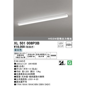 オーデリック照明器具 ベースライト 一般形 XL501008P3B (ランプ別梱包 UN1403B)  LED 期間限定特価|kurashinoshoumei