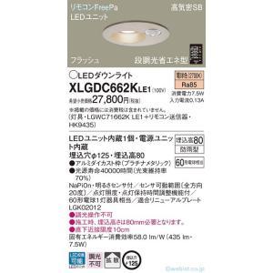 パナソニック照明器具 ポーチライト 軒下用 XLGDC662KLE1 (LGWC71662KLE1+...
