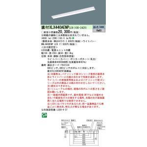 特価品 在庫限り パナソニック施設照明器具 ベースライト 一般形 XLX440AENPLE9 (NNLK41515+NNL4400ENPLE9) LED N区分 在庫あり|kurashinoshoumei