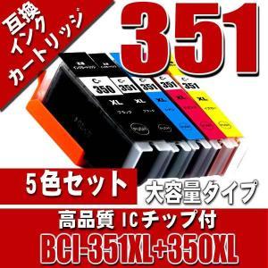 プリンターインク キャノン インクカートリッジ 大容量 5色セット BCI-351XL+350XL/5MP インク カートリッジ プリンターインク|kurashio