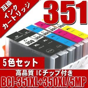 プリンター インク キャノン インクカートリッジ BCI-351XL+350XL/5MP (大容量)5色セットインクカートリッジ プリンターインク|kurashio
