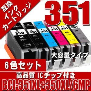 プリンター インク キャノン インクカートリッジ BCI-351XL+350XL/6MP 大容量6色 インクカートリッジ プリンターインク|kurashio